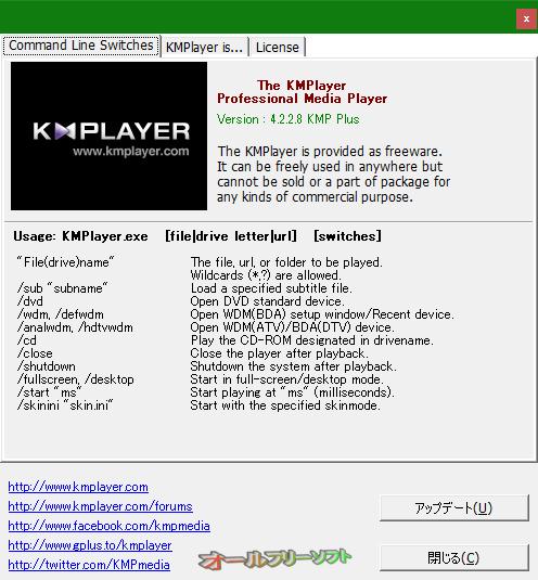 KMPlayer--KMPについて--オールフリーソフト