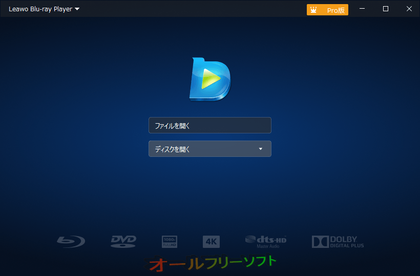 leawo blu ray player 再生 できない