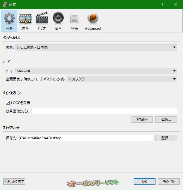Macgo Windows Free Player--オプション--オールフリーソフト