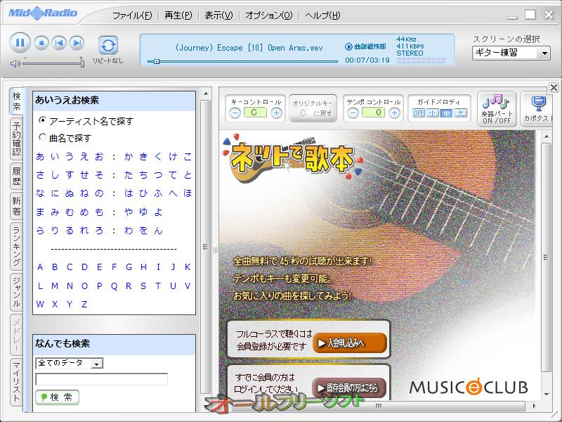 MidRadio Player--再生時--オールフリーソフト