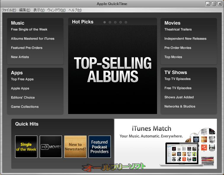 QuickTime Player--起動時の画面--オールフリーソフト