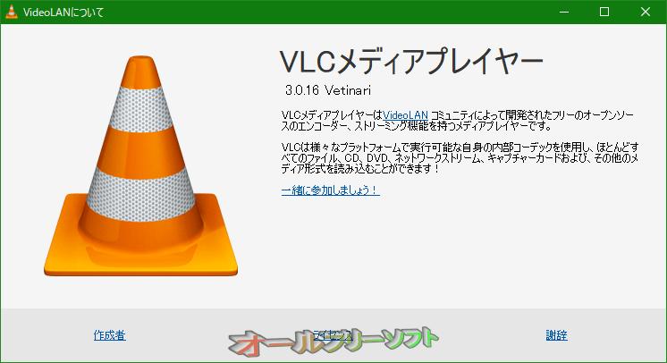 VLC Media Player--VideoLANについて--オールフリーソフト