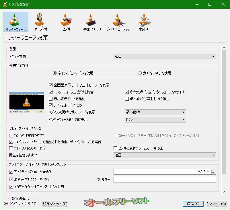 VLC Media Player--設定--オールフリーソフト