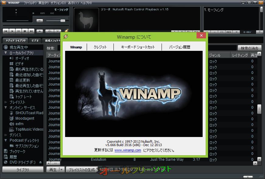 Winamp Full--Winampについて--オールフリーソフト