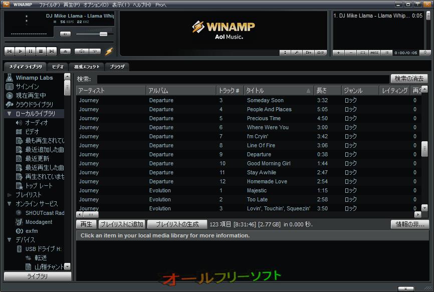 Winamp Full--起動時の画面--オールフリーソフト