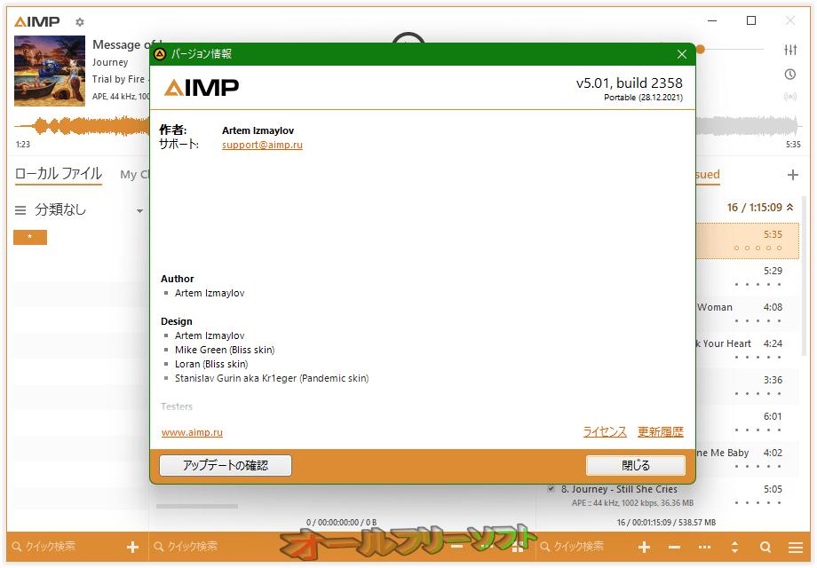 AIMP--バージョン情報--オールフリーソフト