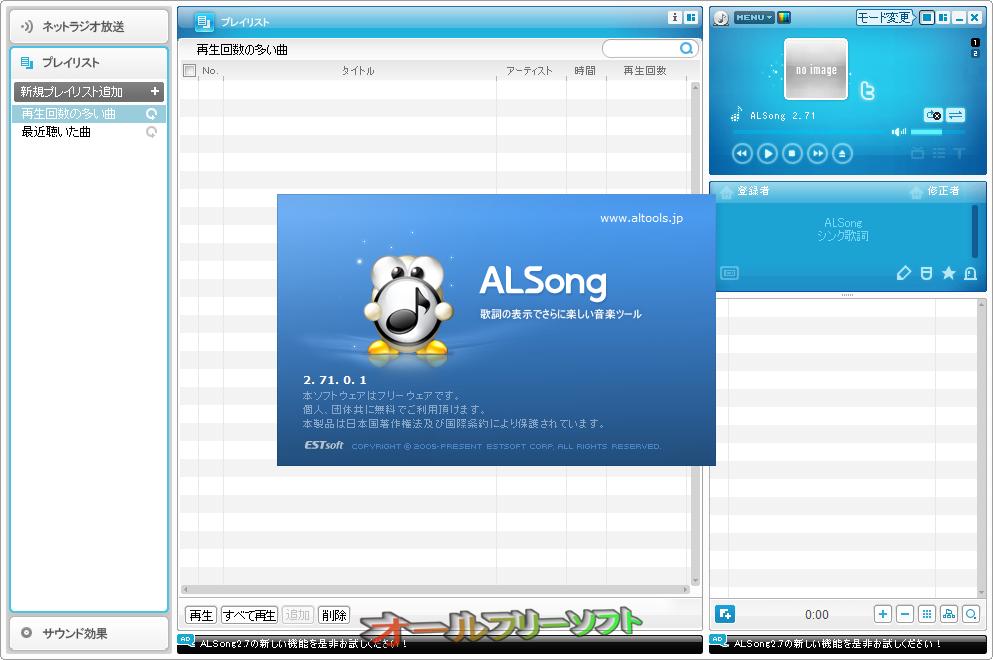 ALSong--ALSongについて--オールフリーソフト
