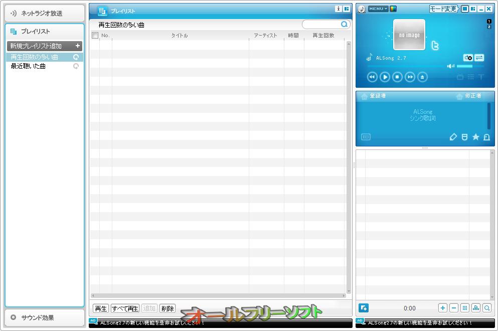 ALSong--起動時の画面--オールフリーソフト