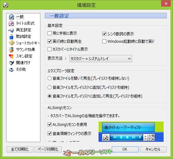 ALSong--オプション--オールフリーソフト