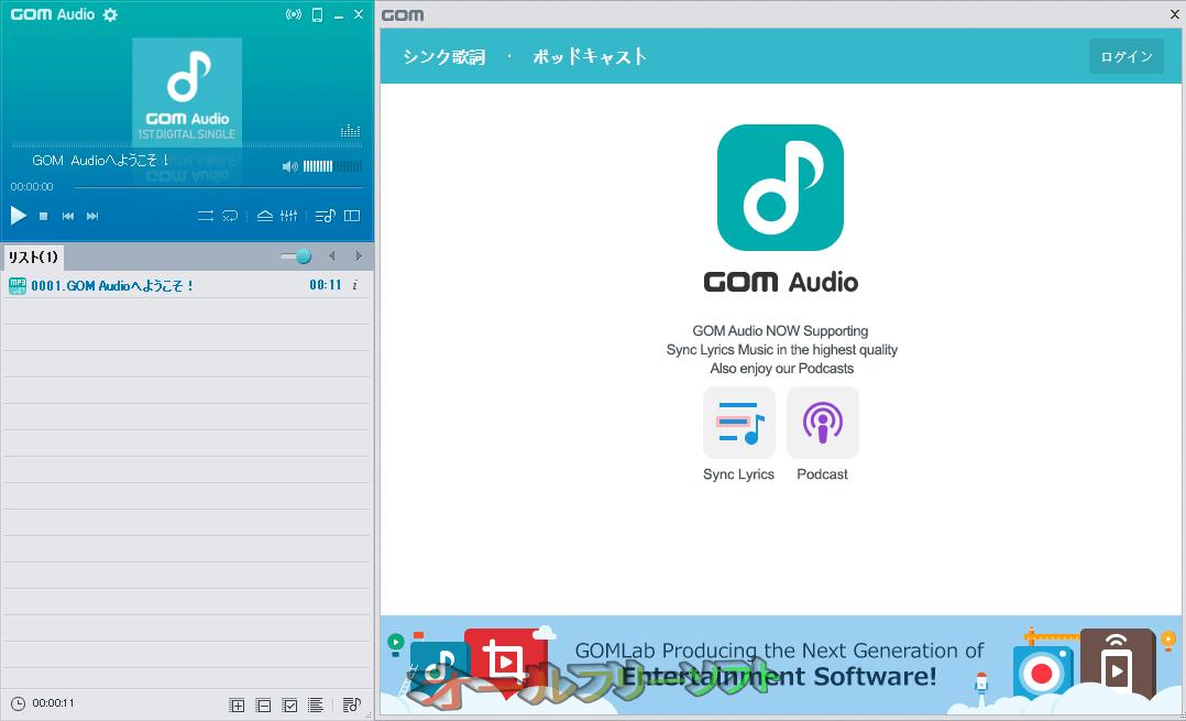 GOM Audio--起動時の画面--オールフリーソフト