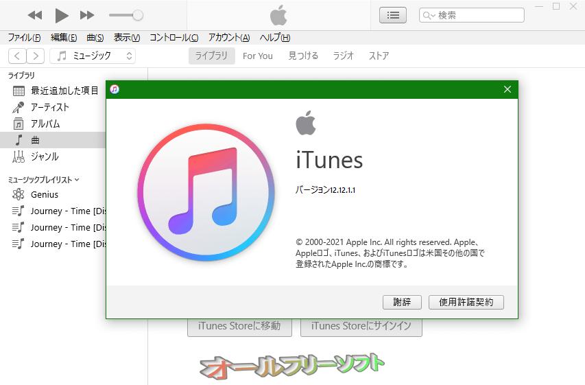 iTunes--バーション情報--オールフリーソフト