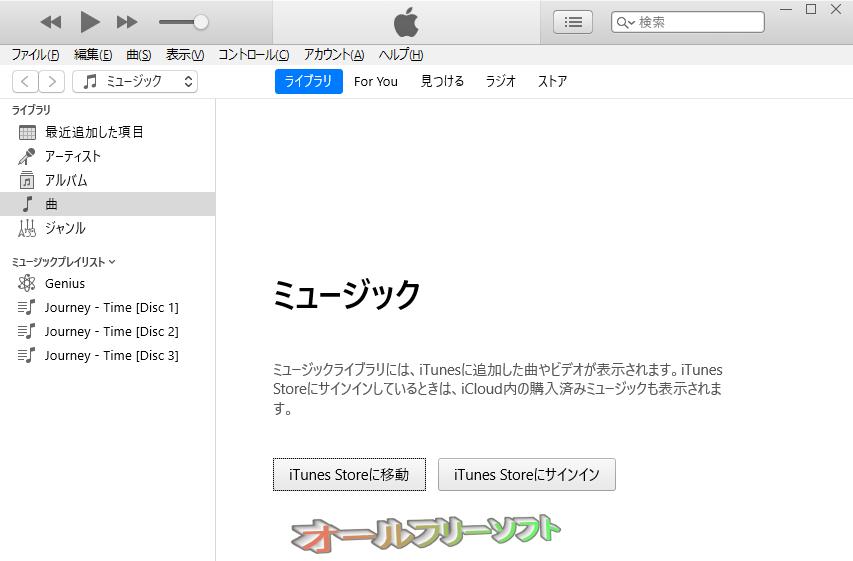 iTunes--起動時の画面--オールフリーソフト