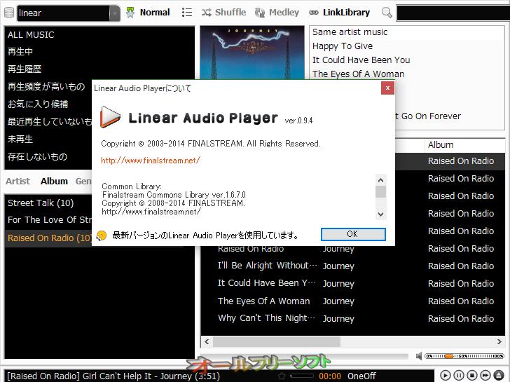 Linear Audio Player--バーション情報--オールフリーソフト