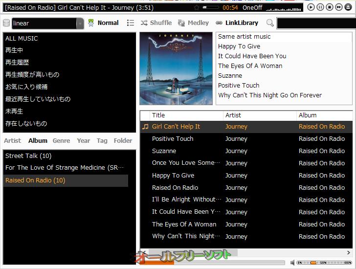 Linear Audio Player--ライブラリウインドウを表示--オールフリーソフト