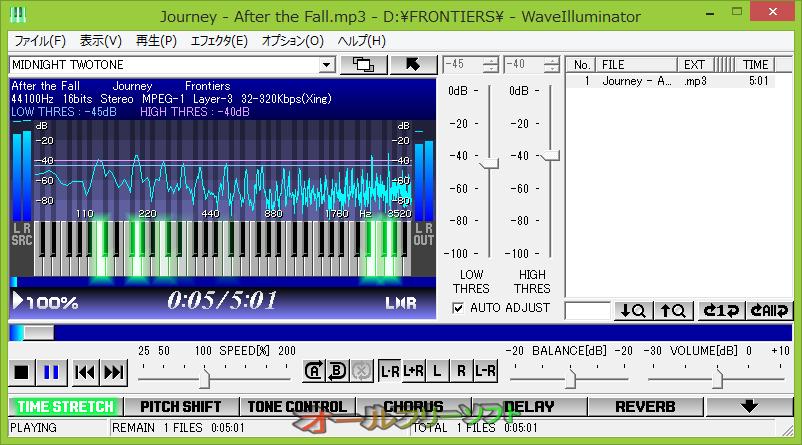 WaveIlluminator--再生中--オールフリーソフト