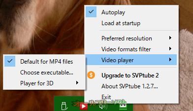 SVPtube--タスクトレイメニュー--オールフリーソフト
