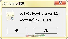 AzSHOUTcastPlayer--バーション情報--オールフリーソフト
