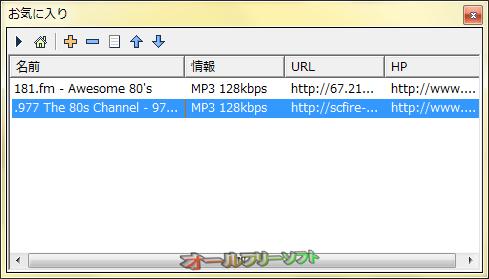 AzSHOUTcastPlayer--お気に入り--オールフリーソフト