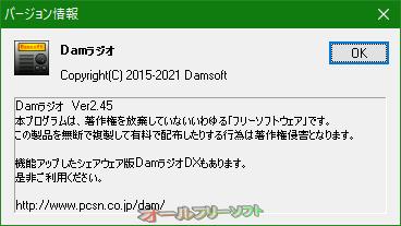 Damラジオ--バージョン情報--オールフリーソフト