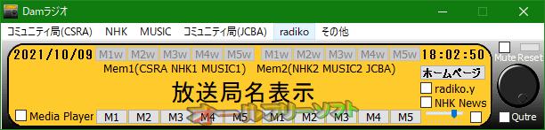Damラジオ--起動時の画面--オールフリーソフト