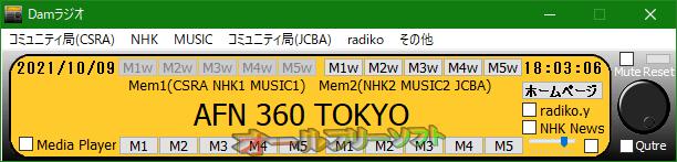 Damラジオ--聴取中--オールフリーソフト