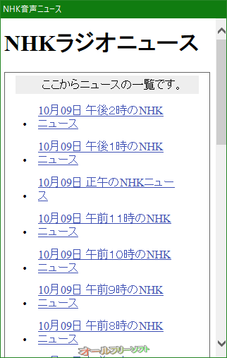 Damラジオ--NHK音声ニュース--オールフリーソフト