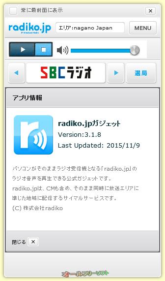 radiko.jpガジェット--バージョン情報--オールフリーソフト