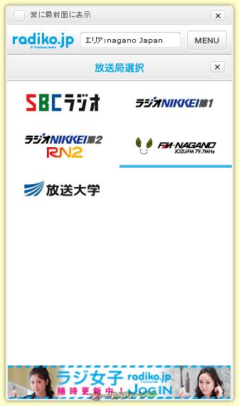 radiko.jpガジェット--放送局選択--オールフリーソフト