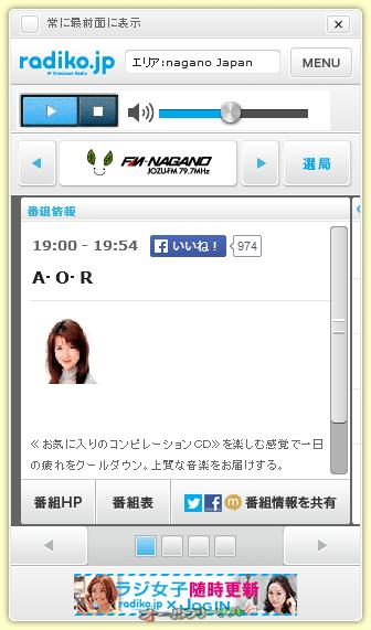 radiko.jpガジェット--聴取中--オールフリーソフト