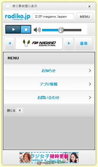 radiko.jpガジェット--メニュー--オールフリーソフト