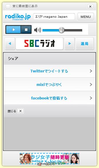 radiko.jpガジェット--シェア--オールフリーソフト