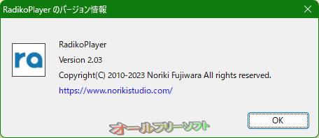 Radiko Player--バージョン情報--オールフリーソフト
