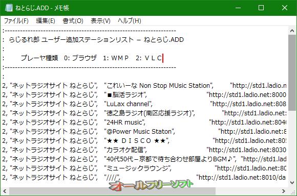 らじるれ郎--オールフリーソフト