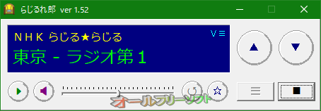らじるれ郎--再生中--オールフリーソフト