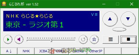 らじるれ郎--チャンネルジャンプボタン--オールフリーソフト