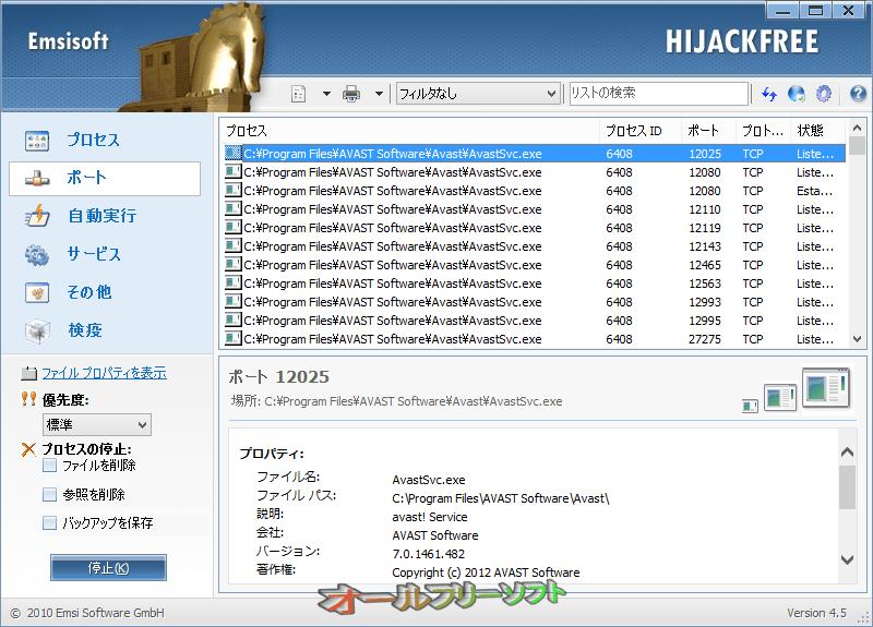 Emsisoft HiJackFree--ポート--オールフリーソフト