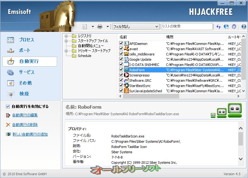 Emsisoft HiJackFree--自動実行--オールフリーソフト