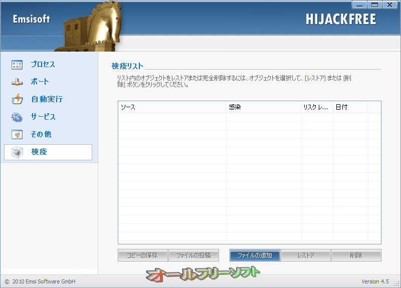 Emsisoft HiJackFree--検疫--オールフリーソフト