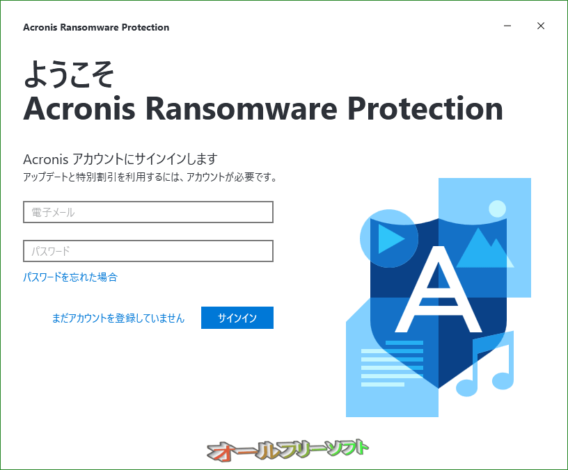 Acronis Ransomware Protection--オールフリーソフト