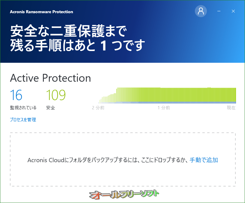 Acronis Ransomware Protection--起動時の画面--オールフリーソフト