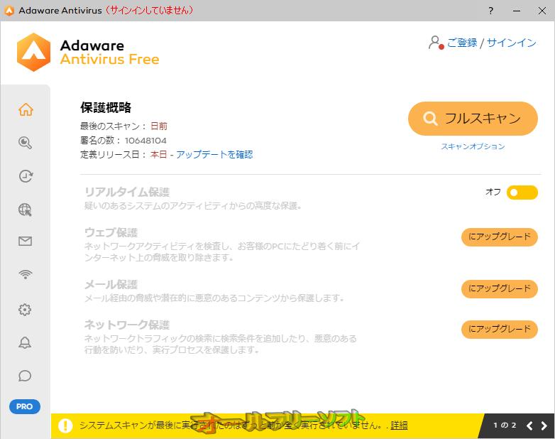 adaware antivirus free--起動時の画面--オールフリーソフト