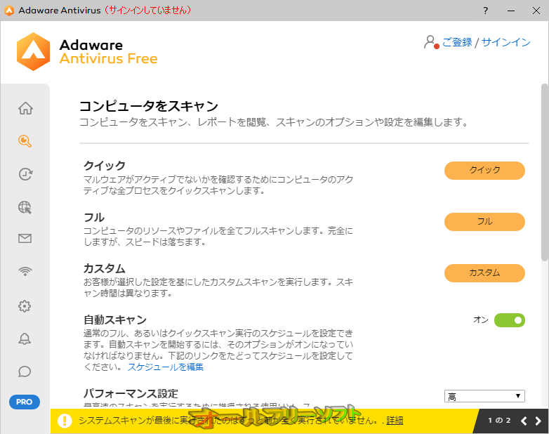 adaware antivirus free--コンピュータをスキャン--オールフリーソフト