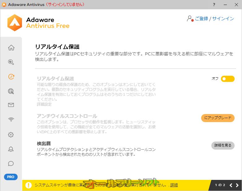 adaware antivirus free--リアルタイム保護--オールフリーソフト