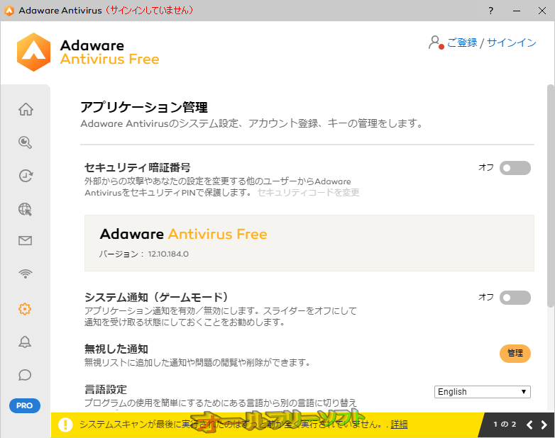 adaware antivirus free--アプリケーション管理--オールフリーソフト