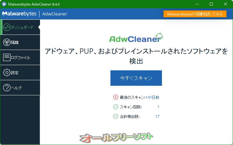 Malwarebytes AdwCleaner--起動時の画面--オールフリーソフト