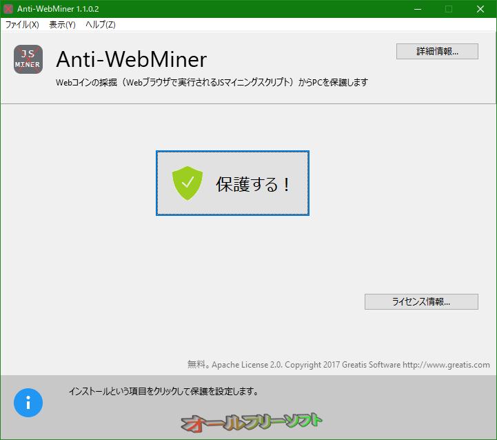 Anti-WebMiner--起動時の画面--オールフリーソフト