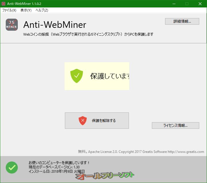 Anti-WebMiner--保護機能が有効--オールフリーソフト
