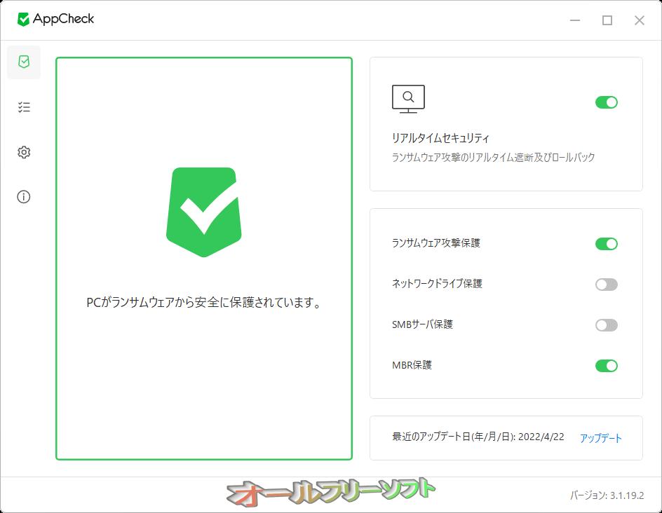 AppCheck--起動時の画面--オールフリーソフト