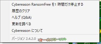 Cybereason RansomFree--オールフリーソフト