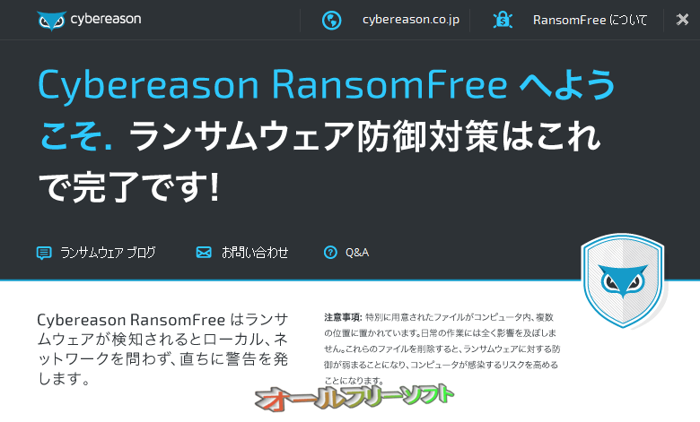 Cybereason RansomFree--Cybereason RansomFree へようこそ--オールフリーソフト